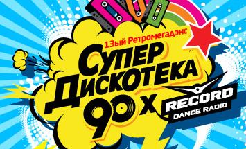 Суперхиты дискотеки 9 -х Слушать онлайн на Яндекс