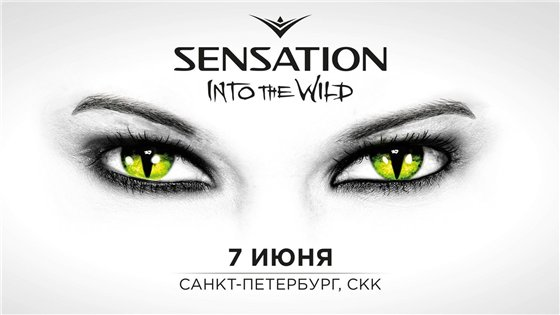 SENSATION: Into The Wild LIVE