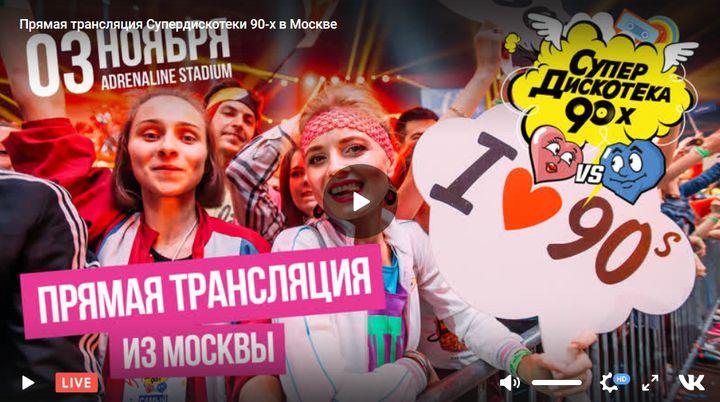 Супердискотеки 90-х в Москве